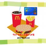 ライフカードでクレジットカード払い!2017年5月3日は46円分