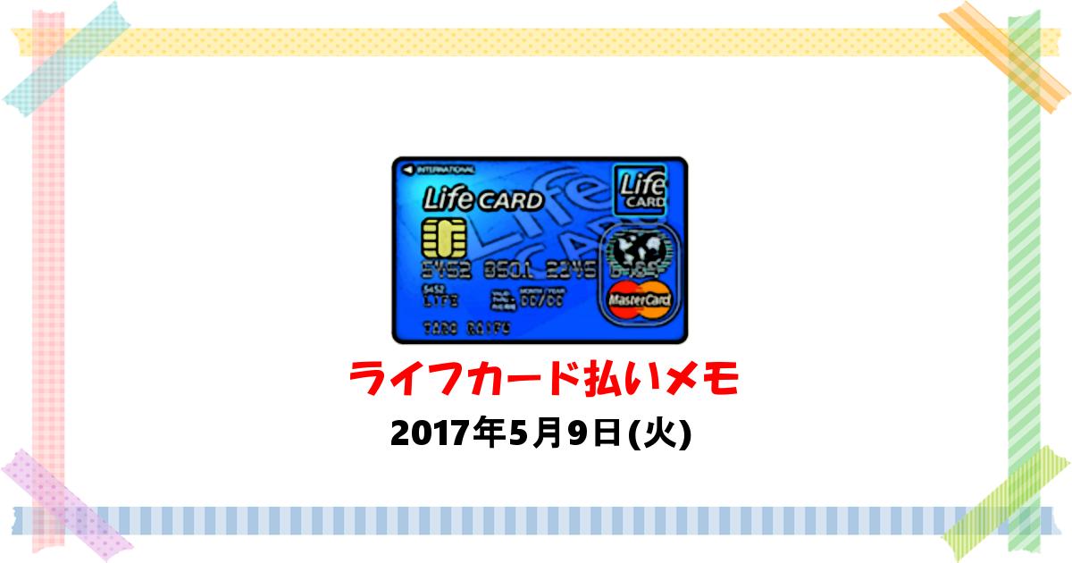 2017年5月9日は楽天市場でライフカード払い!