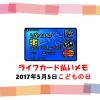 ライフカードでクレジットカード払い!2017年5月5日は14.8pt