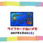 ライフカードでクレジットカード払い!2017年5月6日は33.0pt
