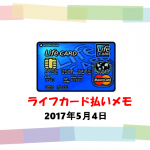 ライフカードでクレジットカード払い!2017年5月4日は2.0pt
