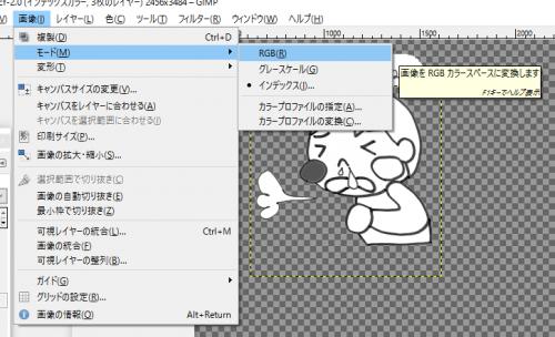 GIMPの画像→モード→RGPに変更すれば直る!