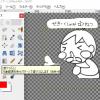 GIMPの塗りつぶし…白黒になってしまう事件発生!