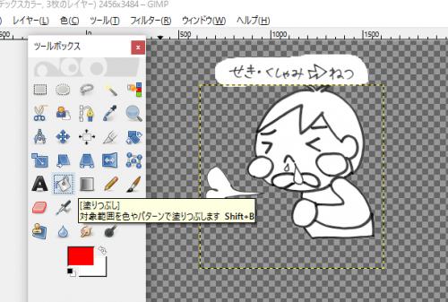 GIMPの塗りつぶしで赤い色を塗りたい