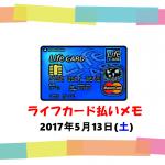 ライフカードでクレジットカード払い!2017年5月13日は3.4pt