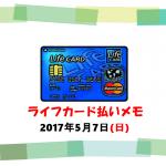 ライフカードでクレジットカード払い!2017年5月7日は5.2pt