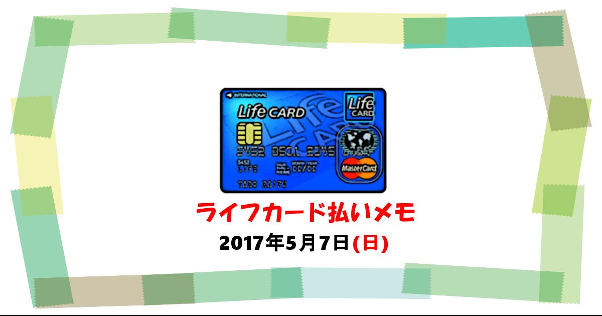2017年5月7日は大阪王将での夕飯をライフカード払い