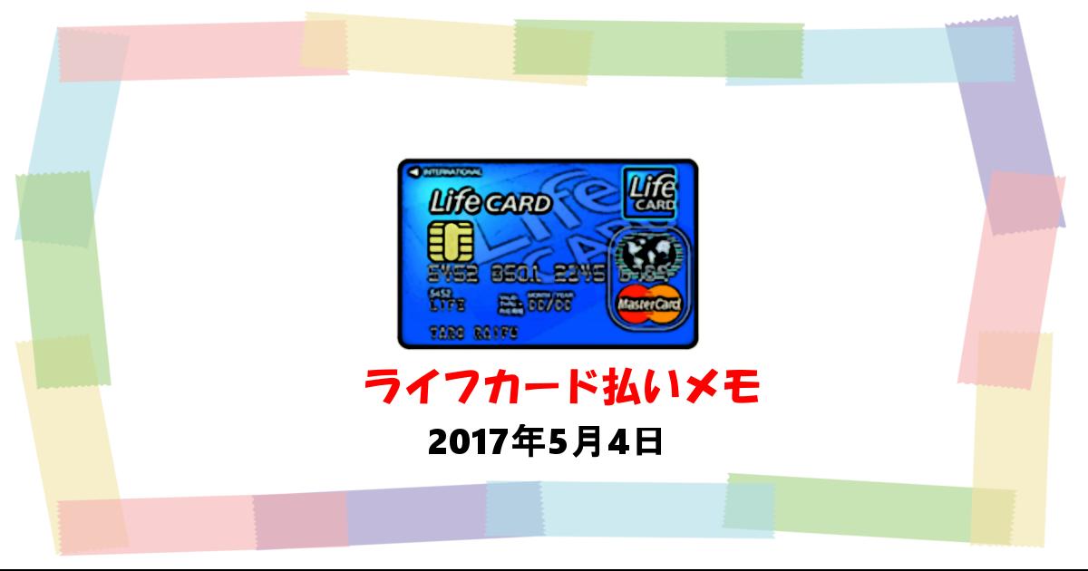 2017年5月4日のカード払いに使ったライフカード