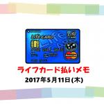 ライフカードでクレジットカード払い!2017年5月11日は42.0pt