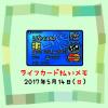 本日もライフカード払いで227円UP↑☆☆17年5月14日分