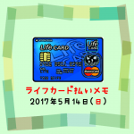 本日もライフカード払いで227円節約☆☆17年5月14日分