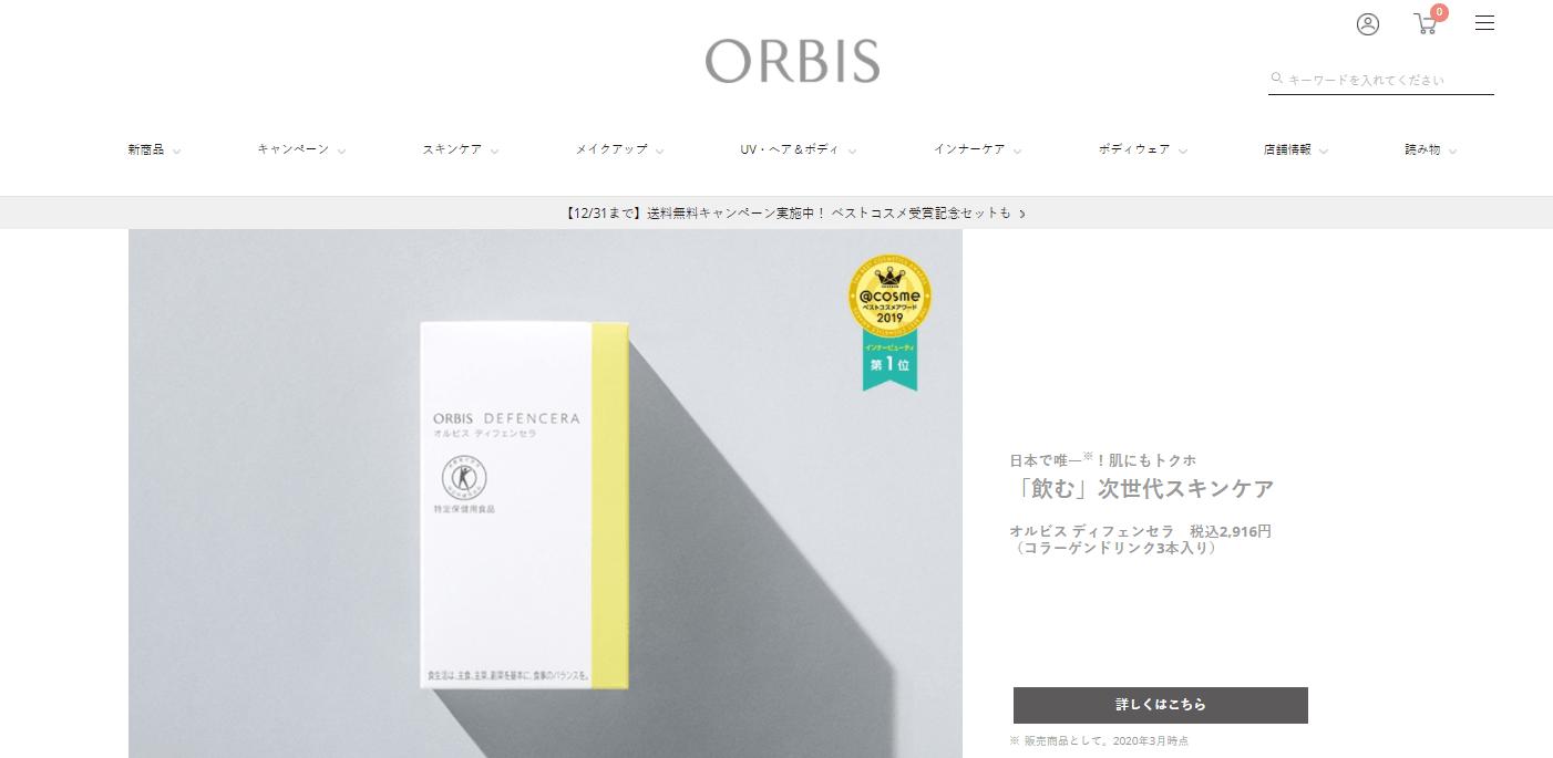 オルビスの公式サイトが表示されました!