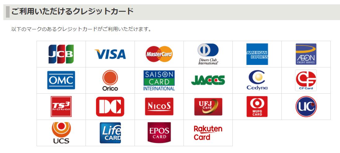 利用できるクレジットカード例