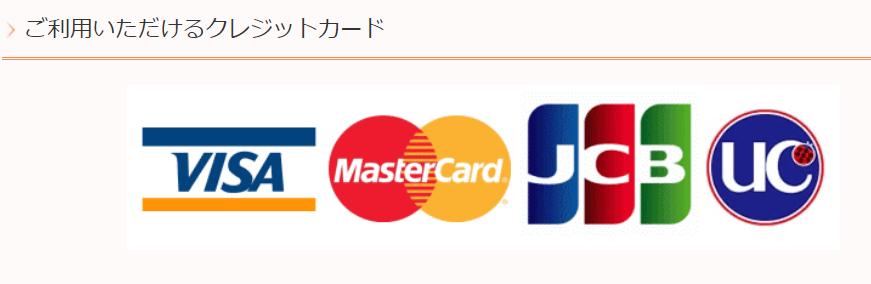 とある自動車学校で利用できるクレジットカード一覧