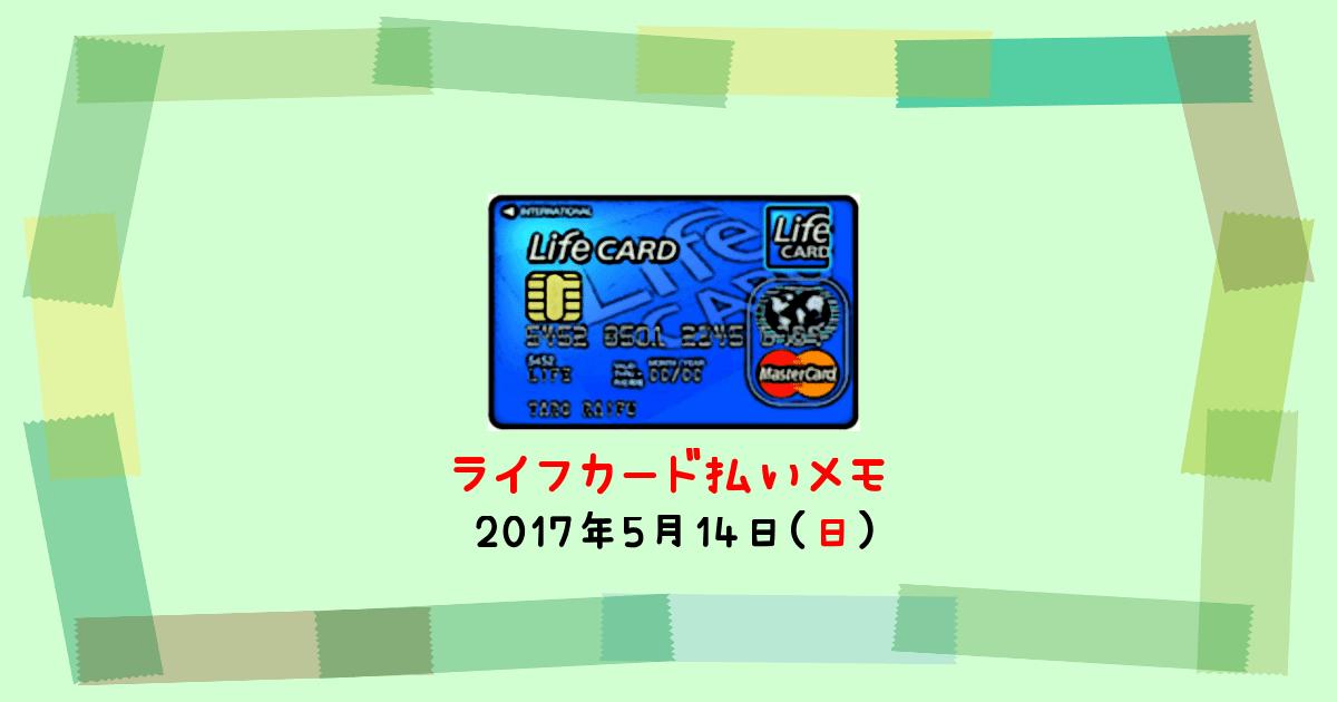 2017年5月14日のライフカード払いの記録です。
