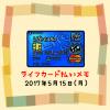 本日もライフカード払いで27円UP↑☆17年5月15日分