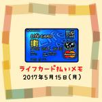 本日もライフカード払いで27円節約☆17年5月15日分