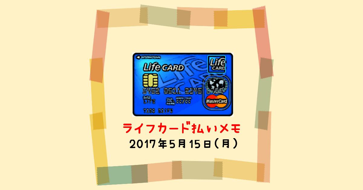 2017年5月15日のライフカード払いの記録です。