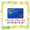 本日もライフカード払いで9円UP↑☆17年5月17日分