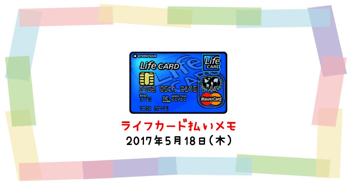 2017/5/18は64円節約☆ライフカード払いで夢貯金