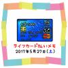 2017/5/27は7.5円UP↑☆ライフカード払いで夢貯金