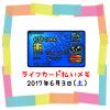 2017/6/3は43円UP↑☆ライフカード払いで夢貯金