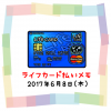 2017/6/8は21円UP↑☆ライフカード払いで夢貯金