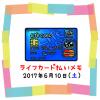 2017/6/10は74円UP↑☆ライフカード払いで夢貯金