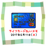 2017/6/11は721円UP↑☆☆ライフカード払いで夢貯金