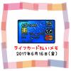 2017/6/16は140.5円UP↑ライフカード払いで夢貯金☆☆