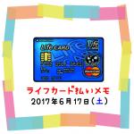 2017/6/17は73円UP↑ライフカード払いで夢貯金☆