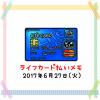 2017/6/27は16円UP↑ライフカード払いで夢貯金☆