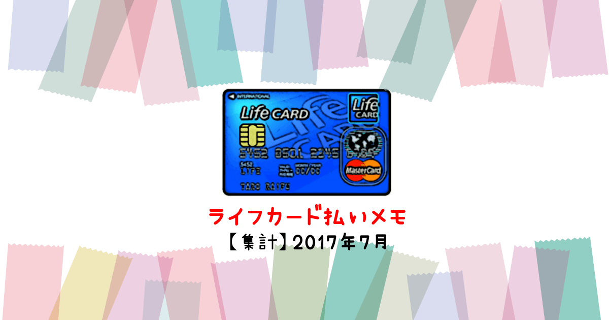 2017年7月のライフカード払いとポイント集計
