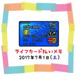 2017/7/1は40円UP↑ライフカード払いで夢貯金☆