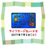 2017/7/2は795.5円UP↑ライフカード払いで夢貯金☆☆☆