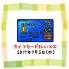 2017/7/5は22円UP↑ライフカード払いで夢貯金☆