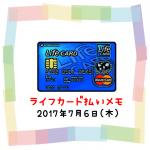 2017/7/6は11円UP↑ライフカード払いで夢貯金☆