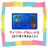 2017/7/8は15円UP↑ライフカード払いで夢貯金☆