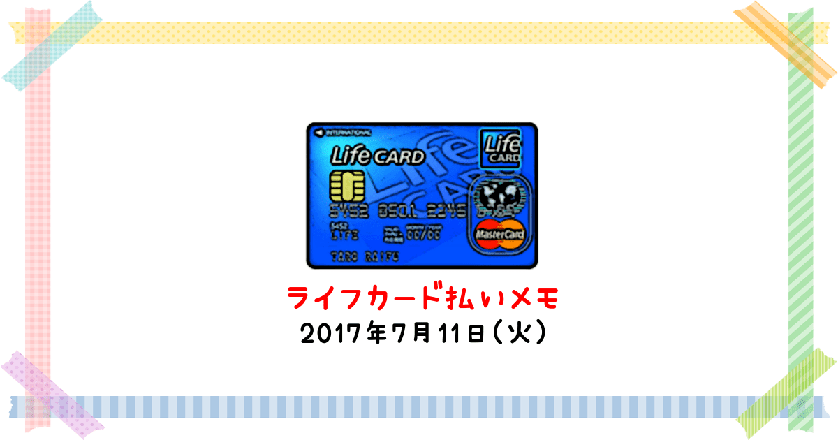 東京ディズニーリゾートもライフカード払いでお得♪