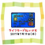 2017/7/19は16円UP↑ライフカード払いで夢貯金☆