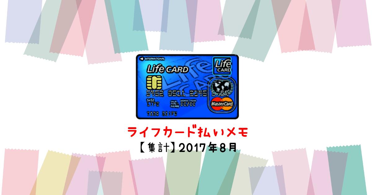 2017年8月のライフカード払いとポイント集計