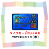 ライフカード払いで夢貯金!25円UP↑2017/8/3節約
