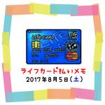 ライフカード払いで夢貯金!35円UP↑2017/8/5節約