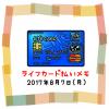 ライフカード払いでのんむり貯金☆3円UP↑2017/8/7お得