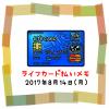 ライフカード払いでのんむり貯金☆5円UP↑2017/8/14お得