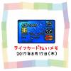 ライフカード払いでのんむり貯金☆21円UP↑2017/8/17お得