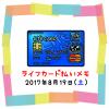 ライフカード払いでのんむり貯金☆36円UP↑2017/8/19お得