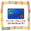 ライフカード払いでのんむり貯金☆5円UP↑2017/9/4お得