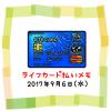 ライフカード払いでのんむり貯金☆1円UP↑2017/9/6お得