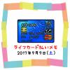 ライフカード払いでのんむり貯金☆33円UP↑2017/9/9お得